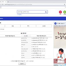 [판매보류] 킴스Q Rb → 그누보드5 컨버터  V2 (2018-10-05 04:34)