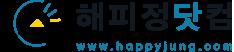 해피정닷컴